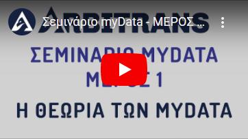 ΣΕΜΙΝΑΡΙΟ MYDATA